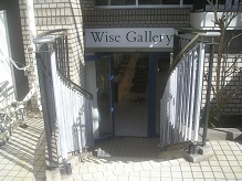 Wise Gallery 外観
