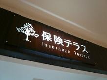 保険テラス 外観3