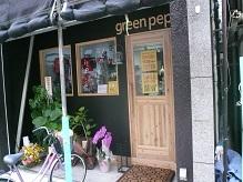 green pepe 外観1