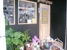 green pepe 外観2