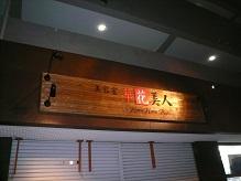 華花美人谷塚店 外観1