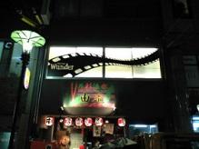 Film Bar Wunder外観