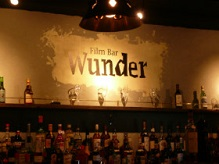 Film Bar Wunder内観2