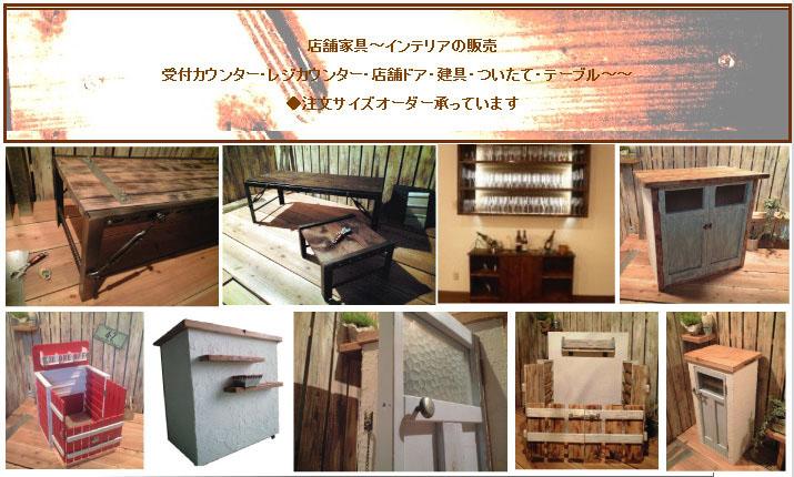 店舗家具~インテリアの販売 受付カウンター・レジカウンター・店舗ドア・建具・ついたて・テーブル~~ ■注文サイズオーダー承っています