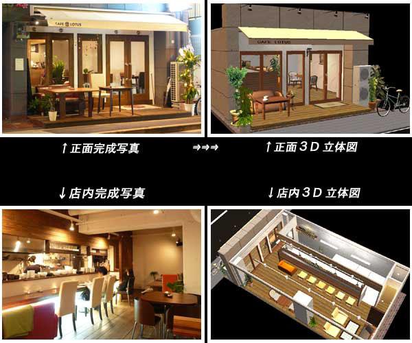 店舗設計図を3D立体カラー図で提案致します。
