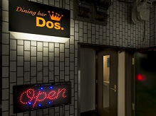 Dining bar Dos. 外観